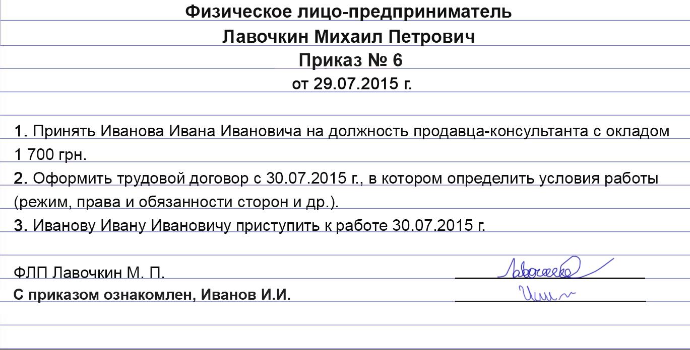 договор о приеме на работу бухгалтера образец