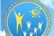 ВСЕУКРАЇНСЬКА ГРОМАДСЬКА ОРГАНІЗЯЦІЯ «ВСЕУКРАЇНСЬКА ОРГАНІЗАЦІЯ РОЗВИТКУ ДИТИНИ»