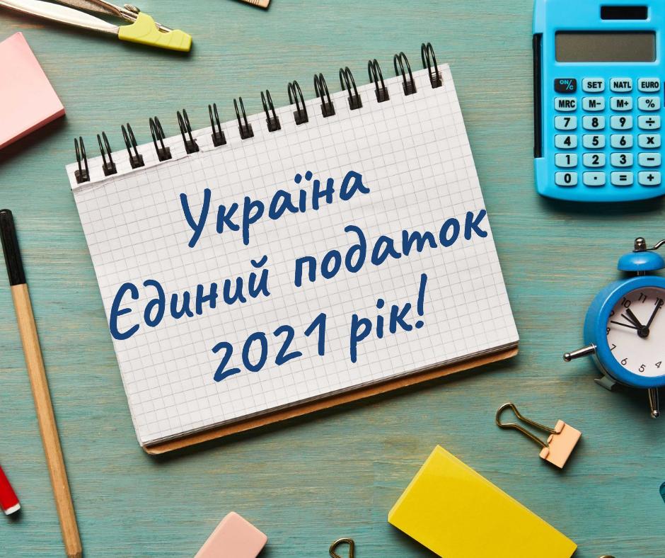 Україна Єдиний податок 2021 рік! – компанія по бугалтерським та  аудиторським послугам - «А.Б.А.»